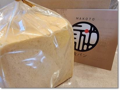 マコト製ぱん所の食パン♪